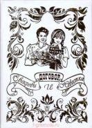 Свадебный диплом, Договор Свекрови и Невестки.